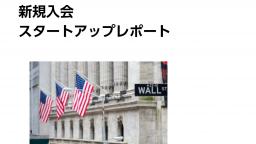 新規入会スタートアップレポート
